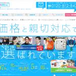 AEDコム|低価格と親切対応に定評。インターネット特化AED販売店
