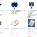AEDの価格比較。最安値はアマゾン?価格コム?それとも?