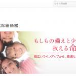 CANON(キヤノン)|製品ラインナップが強みの販売会社
